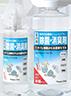 家庭用消臭・除菌剤 プロパストップ タイプE
