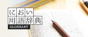 におい用語辞典