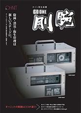 オゾン脱臭機 剛腕GED-1000