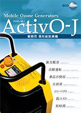 オゾン脱臭機 ActivO-J