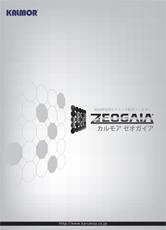 ゼオガイア脱臭装置カタログ