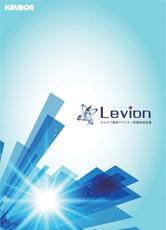 酸素クラスター除菌脱臭装置 【Levion】