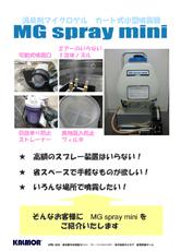 消臭剤噴霧装置 MG spray mini