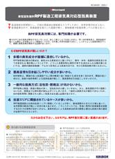事例集_RPF排気臭対応型脱臭装置