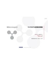マイクロゲル空気清浄剤