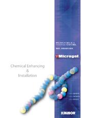 消臭剤マイクロゲル