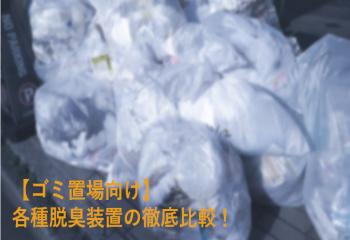 ゴミ置場向け各種脱臭装置徹底比較!