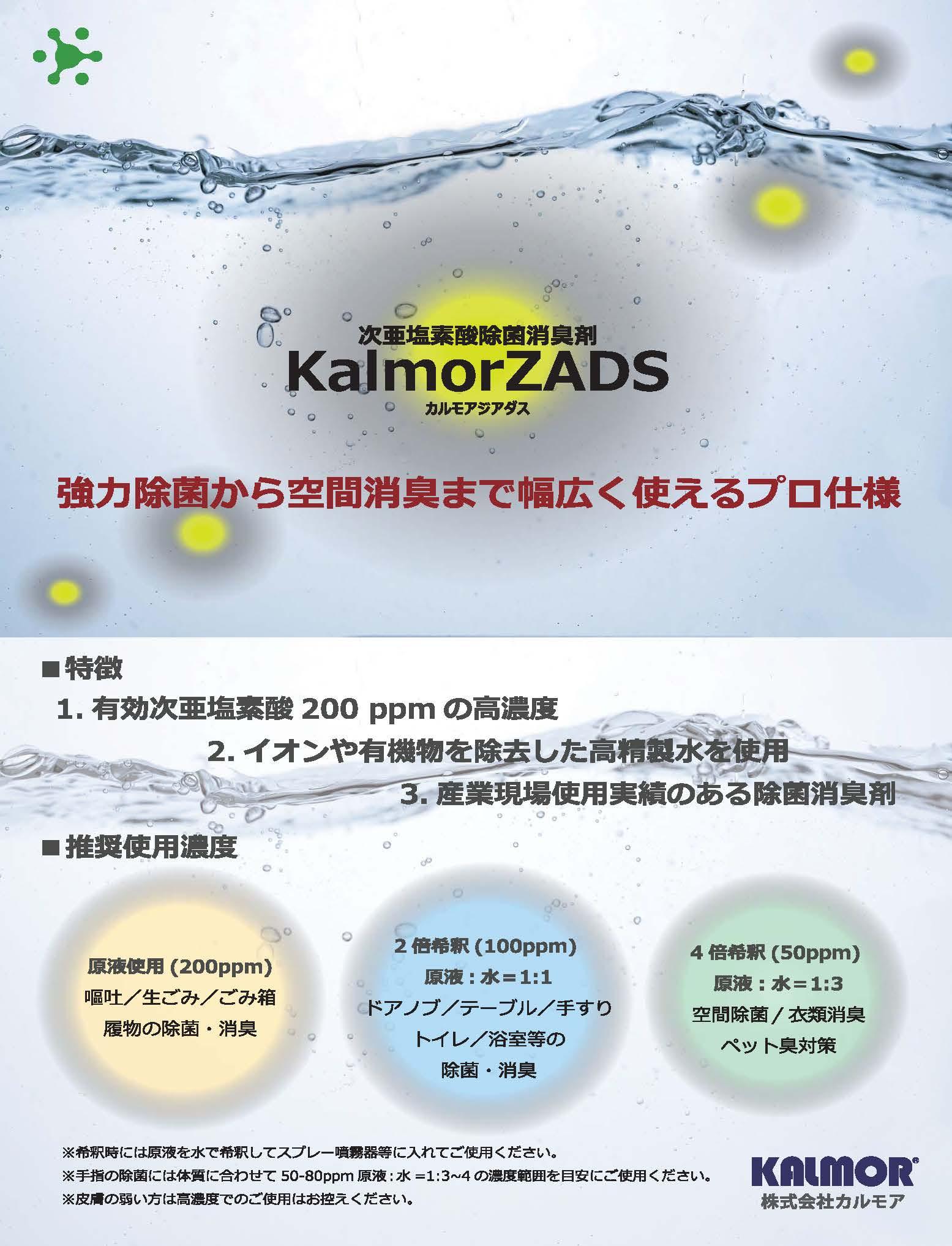次亜塩素酸 除菌・消臭剤KalmorZADS(カルモアジアダス)カタログ