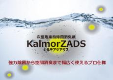 次亜塩素酸水 Kalmor ZADS(カルモアジアダス)