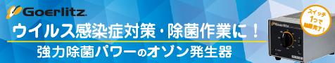 業務用オゾン発生器ゲルリッツ紹介サイト