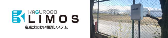 定点式におい観測システムLIMOS(リモス)